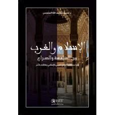 الاسلام والغرب بين المنافسة والصراع, محمد السلومي