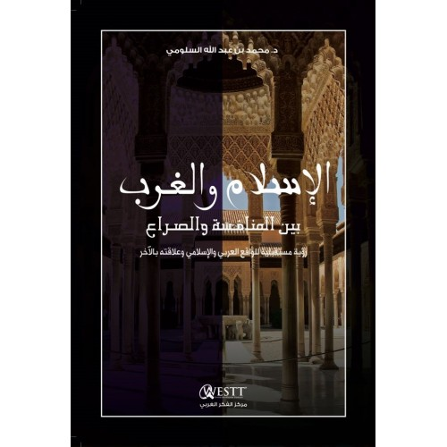 الاسلام والغرب بين المنافسة والصراع, محمد السلومي الفلسفة والمنطق