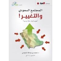 المجتمع السعودي والتغيير تعليم البنات حالة دراسية