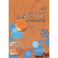 أصل الخط العربي وتطوره عبر العصور