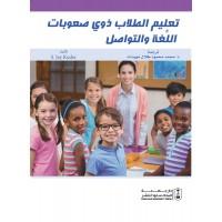 تعليم الطلاب ذوي صعوبات اللغة و التواصل