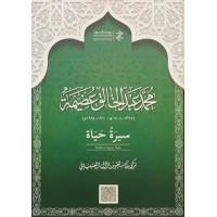 محمد عبدالخالق عظيمة
