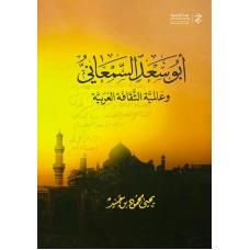 أبو سعد السمعاني و عالمية الثقافة العربية