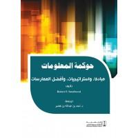 حوكمة المعلومات: مبادئ، واستراتيجيات ،وأفضل الممارسات