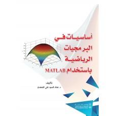 أساسيات في البرمجيات الرياضية باستخدام MATLAB