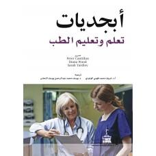 أبجديات تعلم وتعليم الطب