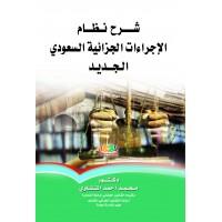شرح نظام الاجراءات الجزائية السعودية الجديد