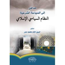 مدخل الى السياسة الشرعية النظام السياسي الاسلامي