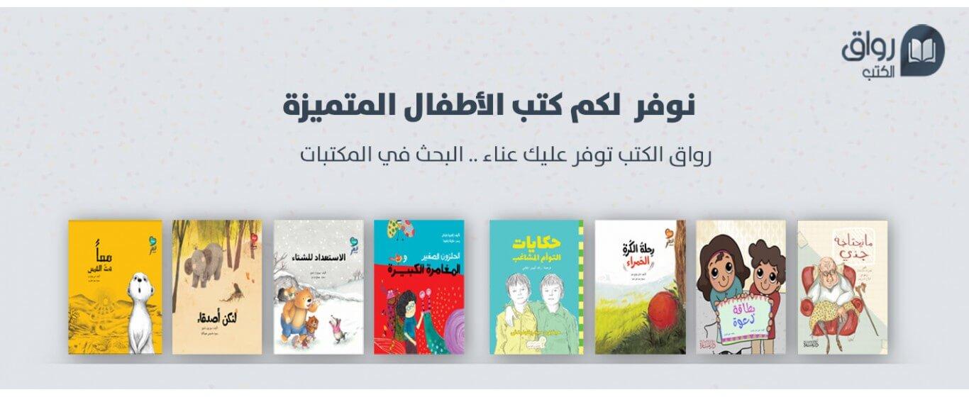 كتب الاطفال رواق الكتب