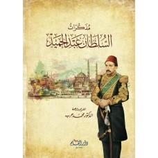 مذكرات السلطان عبد الحميد التراجم والسير الذاتية