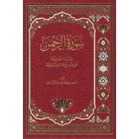 سورة الرحمن دراسة تحليلية موضوعية استنباطية