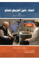 الساد: دليل المريض للعلاج