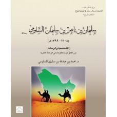 سليمان بن ناصر السلومي الشخصية والرسالة