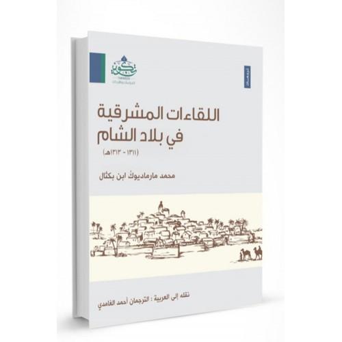 اللقاءات المشرقية في بلاد الشام التراجم والسير الذاتية