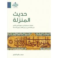 حديث المنزلة حفريات معرفية في دعوى النص الالهي على امامة علي بن أبي طالب