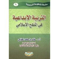 التربية الابداعية في المنهج الإسلامي