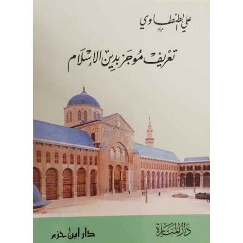 تعريف موجز بدين الإسلام الكتب العربية