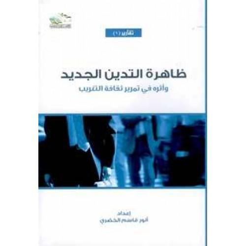 ظاهرة التدين الجديد الكتب العربية