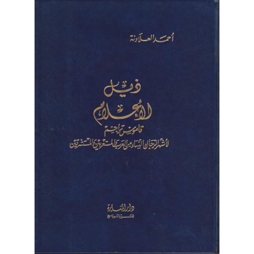 ذيل الأعلام 1 الكتب العربية