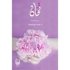 تحنان الكتب العربية