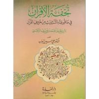 تحفة الأقران في ماقرئ بالتثليث من حروف القرآن