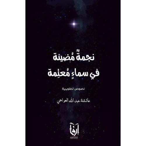 نجمة مضيئة في سماء معتمة كتب أدبية