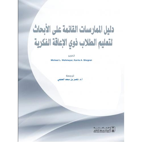 دليل الممارسات القائمة على الأبحاث لتعليم الطلبة ذوي الإعاقة الفكرية