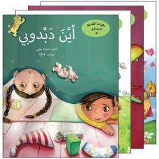 سلسلة القراءة المتدرجة المرحلة الأولى  أ 4 كتب الروايات والقصص