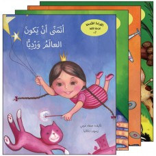 سلسلة القراءة المتدرجة المرحلة الثانية  أ  4 كتب الروايات والقصص