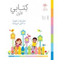 كتابي الأول تطبيقات لغوية ماقبل الروضة
