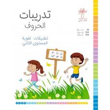 تدريبات الحروف تطبيقات لغوية المستوى االثاني الروايات والقصص