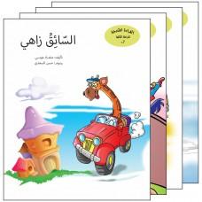 سلسلة القراءة المتدرجة المرحلة الثانية ب 4 كتب     الروايات والقصص