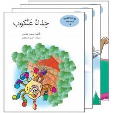 سلسلة القراءة المتدرجة المرحلة الثالثة ب 4 كتب الروايات والقصص
