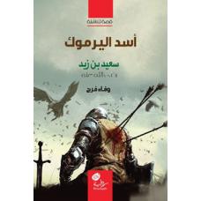 أسد اليرموك كتب الأطفال