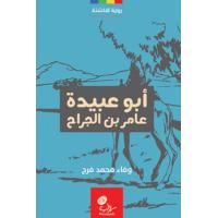 أبو عبيدة عامر بن الجراح