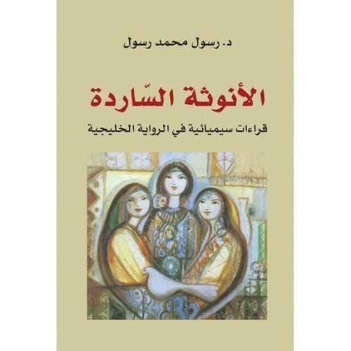 الانوثة الساردة قراءات سيميائية في الرواية كتب أدبية