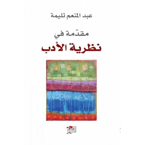 مقدمة في نظرية الادب كتب أدبية