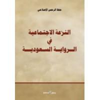 النزعة الاجتماعية في الرواية السعودية