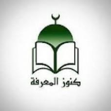 مشكلات عربية رؤية عامة