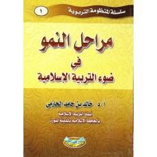مراحل النمو في ضوء التربية الاسلامية