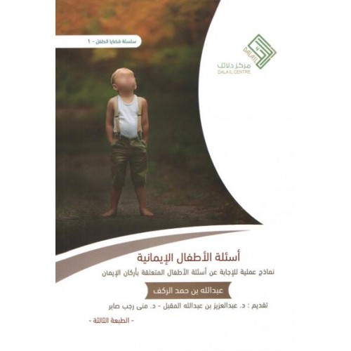 أسئلة الاطفال الايمانية كتب إسلامية عامة