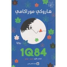 1q84 الكتاب الأول أبريل يونيو