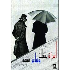 امرأة بمظلة وشاعر بقبعة