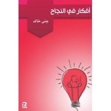 أفكار في النجاح