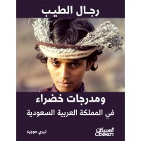 رجال الطيب ومدرجات خضراء في المملكة العربية السعودية تيري موجيه