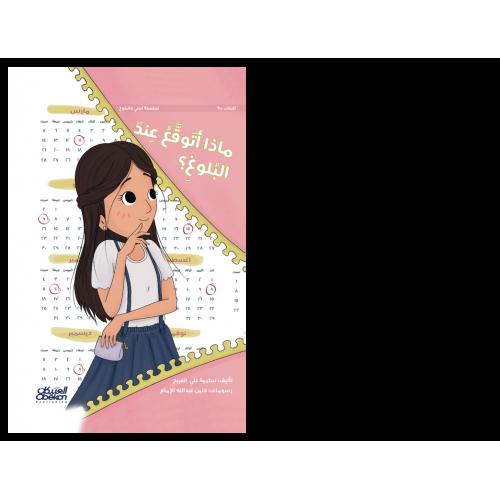 ماذا أتوقع عند البلوغ ؟ سلسلة ابنتي والبلوغ  دليل إرشادي للفتيات لمرحلة بلوغ أمتع   سامية علي الفريح