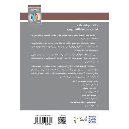 إصدارات موهبة العلمية: حالات عملية على نظام «ستيم» التعليمي