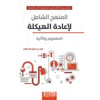 المنهج الشامل لإعادة الهيكلة المفهوم والآلية