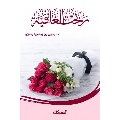 ربحت العافية كتب إسلامية عامة