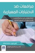 مرافعات ضد الاختبارات المعيارية ارتقاء وهمي في سلم الترتيب، وانحدار مؤكد في مستوى التعليم